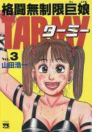 格闘無制限巨娘ターミー(3) / 山田浩一