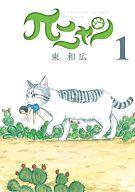 πニャン(1) / 東和広