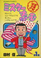 ミスター赤玉(1) / 田村信