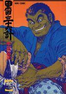 黒田・三十六計(祥伝社版)(3) / 平田弘史