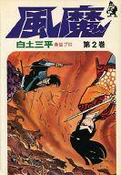 風魔(2) / 白土三平