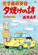 夕焼けの詩(63) / 西岸良平