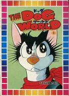 ランクB)1)THE DOG WORLD / 石森章太郎