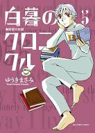 白暮のクロニクル(5) / ゆうきまさみ