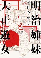 明治姉妹と大正遊女(新装版) 雪月花/大門パラダイス / 松田奈緒子