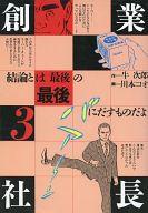 創業社長(3) / 川本コオ