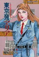 東京発・マリア(2) / 篠原とおる