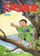 巨人 戸田城聖(2) / 芝城太郎