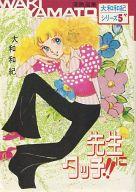 漫画選集大和和紀シリーズ 先生にタッチ!!(5) / 大和和紀