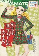漫画選集大和和紀シリーズ 先生はミニスカートが大すき!!(6) / 大和和紀