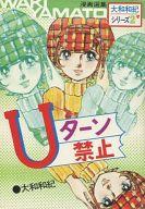 ランクB)2)漫画選集大和和紀シリーズ Uターン禁止 / 大和和紀