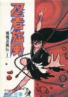 忍者旋風(1) / 白土三平