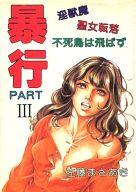 ランクB)3)暴行 レイプ / 佐藤まさあき