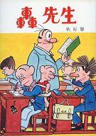 轟先生(4) / 秋好馨