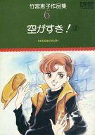 竹宮恵子作品集 空がすき!(2)(6) / 竹宮恵子