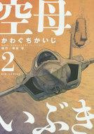 空母いぶき(2) / かわぐちかいじ