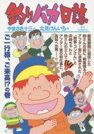 釣りバカ日誌(93) / 北見けんいち