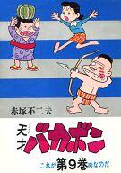 天才バカボン(アケボノコミックス)(9) / 赤塚不二夫