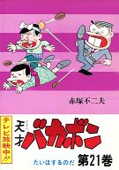 天才バカボン(アケボノコミックス)(21) / 赤塚不二夫
