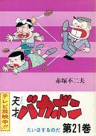 ランクB)21)天才バカボン(アケボノコミックス) / 赤塚不二夫