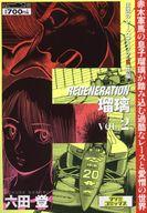 F REGENERATION 瑠璃(タツミコミックス)(2) / 六田登