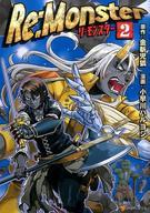 Re:monster(2) / 小早川ハルヨシ