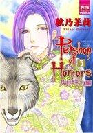 Petshop of Horrors パサージュ編(3) / 秋乃茉莉