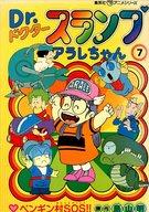 ランクB)7)Dr.スランプ アラレちゃん ペンギン村SOS!!(集英社アニメシリーズ) / 鳥山明