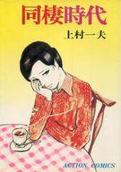 同棲時代(5) / 上村一夫