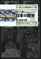 石ノ森章太郎萬画大全集 マンガ日本の歴史28 / 石ノ森章太郎