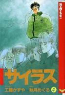 サイラス(完)(4) / 秋月めぐる