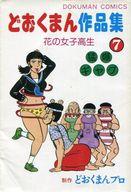 どおくまん作品集 花の女子高生(7) / どおくまん