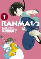 らんま1/2(サンデーコミックス スペシャル)(1) / 高橋留美子