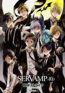 10.5)SERVAMP-サーヴァンプ- / 田中ストライク