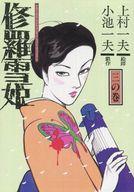 修羅雪姫 艶姿白刃草紙(3) / 上村一夫