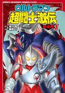 ウルトラマン超闘士激伝(完全版)(少年チャンピオン)(1) / 栗原仁