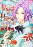 Petshop of Horrors パサージュ編(4) / 秋乃茉莉
