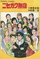 ニセガク無宿 流浪編(2) / 高橋亘