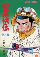 昭和柔侠伝(5) / バロン吉元