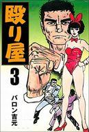 殴り屋(3) / バロン吉元