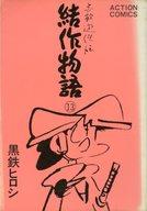 結作物語(13) / 黒鉄ヒロシ