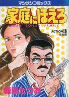 家庭にほえろ(1986年版)(3) / 新田たつお