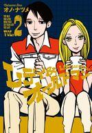 レディ&オールドマン(2) / オノ・ナツメ
