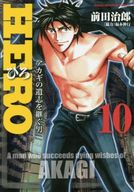HERO(10) / 前田治郎