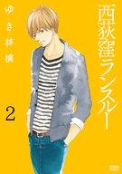西荻窪ランスルー(2) / ゆき林檎
