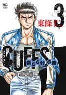 CUFFSカフス-傷だらけの街-(3) / 東條仁