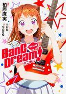 BanG Dream! ガルパ☆ピコ