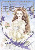 王妃マルゴ(5) / 萩尾望都