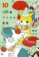 江の島ワイキキ食堂(10) / 岡井ハルコ