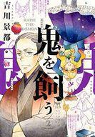 鬼を飼う(2) / 吉川景都